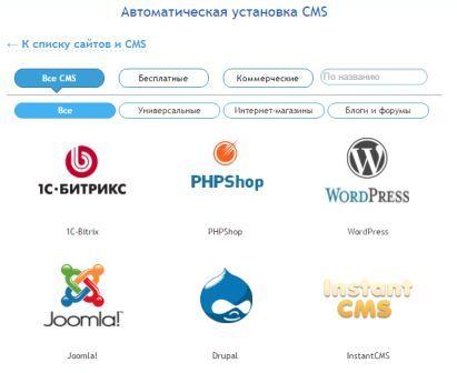 Avtomaticheskaya-ystanovka-cms