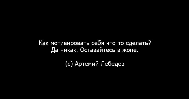 Motiwator-Lebedev